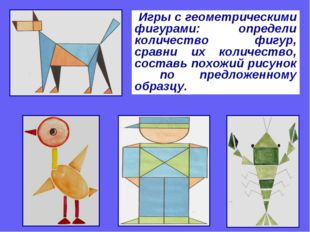 Игры с геометрическими фигурами: определи количество фигур, сравни их количе
