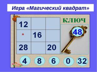 Игра «Магический квадрат»