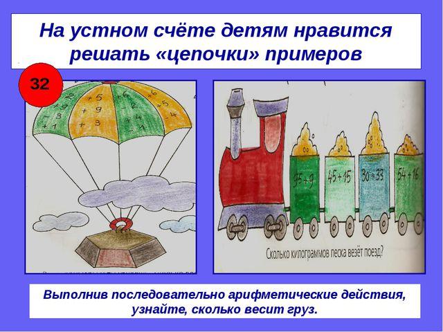 На устном счёте детям нравится решать «цепочки» примеров 32 Выполнив последов...