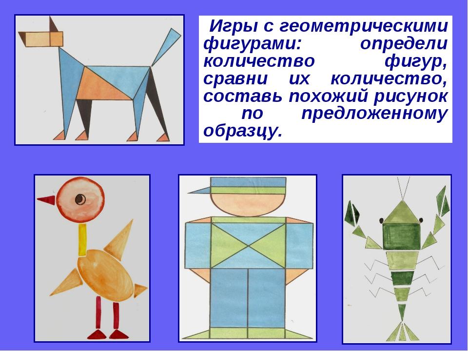 Игры с геометрическими фигурами: определи количество фигур, сравни их количе...