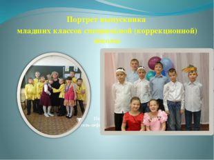 Портрет выпускника младших классов специальной (коррекционной) школы Подготов