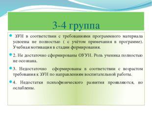 3-4 группа ЗУН в соответствии с требованиями программного материала усвоены н