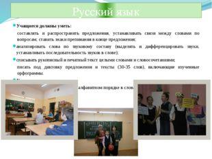 Русский язык Учащиеся должны уметь: составлять и распространять предложения,