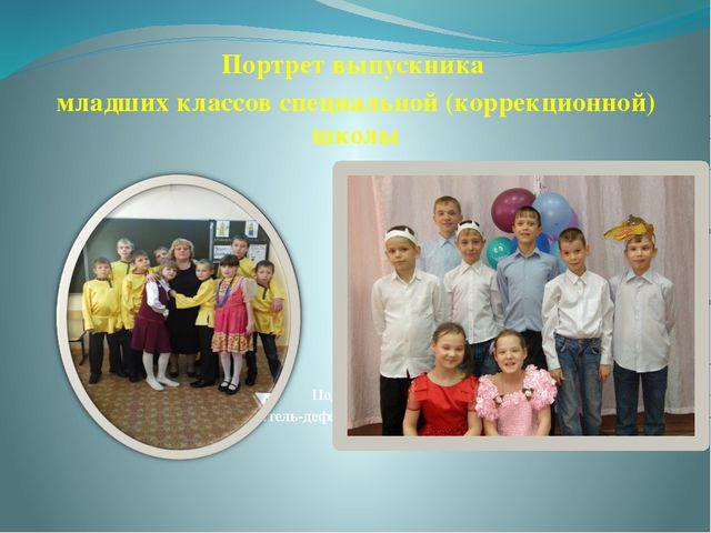 Портрет выпускника младших классов специальной (коррекционной) школы Подготов...