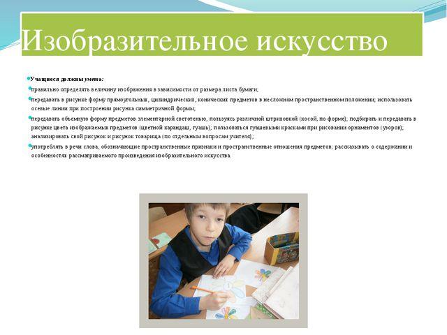 Изобразительное искусство Учащиеся должны уметь: правильно определять величин...
