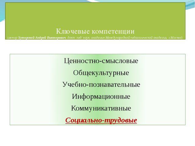 Ключевые компетенции (автор Хуторской Андрей Викторович, докт. пед. наук, ак...