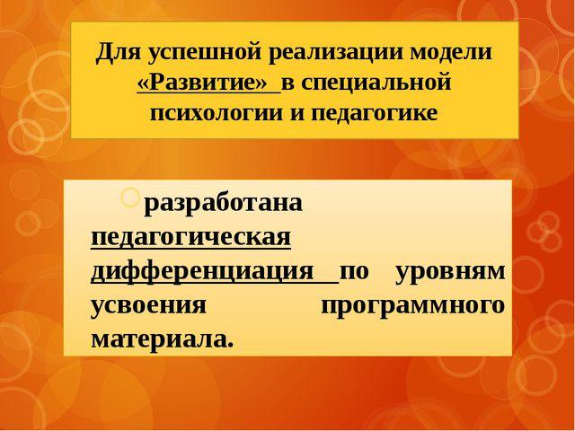 Для успешной реализации модели «Развитие» в специальной психологии и педагоги...