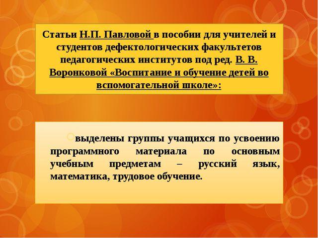 Статьи Н.П. Павловой в пособии для учителей и студентов дефектологических фак...