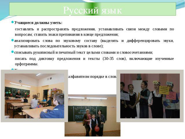 Русский язык Учащиеся должны уметь: составлять и распространять предложения,...