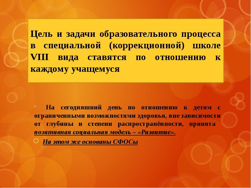 Цель и задачи образовательного процесса в специальной (коррекционной) школе V...