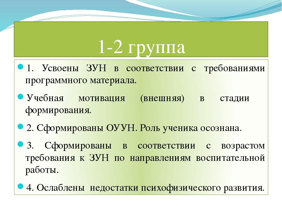 1-2 группа 1. Усвоены ЗУН в соответствии с требованиями программного материал...