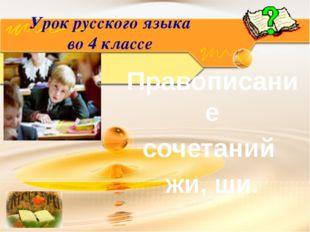 http://freeppt.ru Урок русского языка во 4 классе Правописание сочетаний жи,
