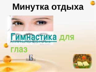 Минутка отдыха http://freeppt.ru Гимнастика для глаз