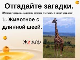 Отгадайте загадки. 1. Животное с длинной шеей. http://freeppt.ru (Отгадайте