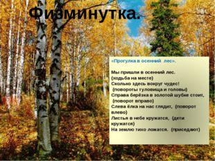 http://freeppt.ru Физминутка. «Прогулка в осенний лес». Мы пришли в осенний л