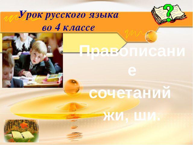 http://freeppt.ru Урок русского языка во 4 классе Правописание сочетаний жи,...