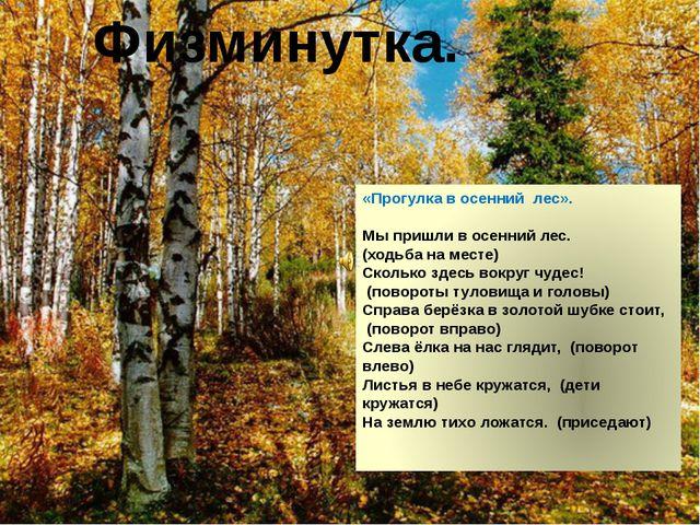http://freeppt.ru Физминутка. «Прогулка в осенний лес». Мы пришли в осенний л...