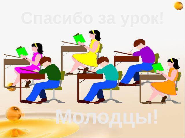 Спасибо за урок! http://freeppt.ru Молодцы!