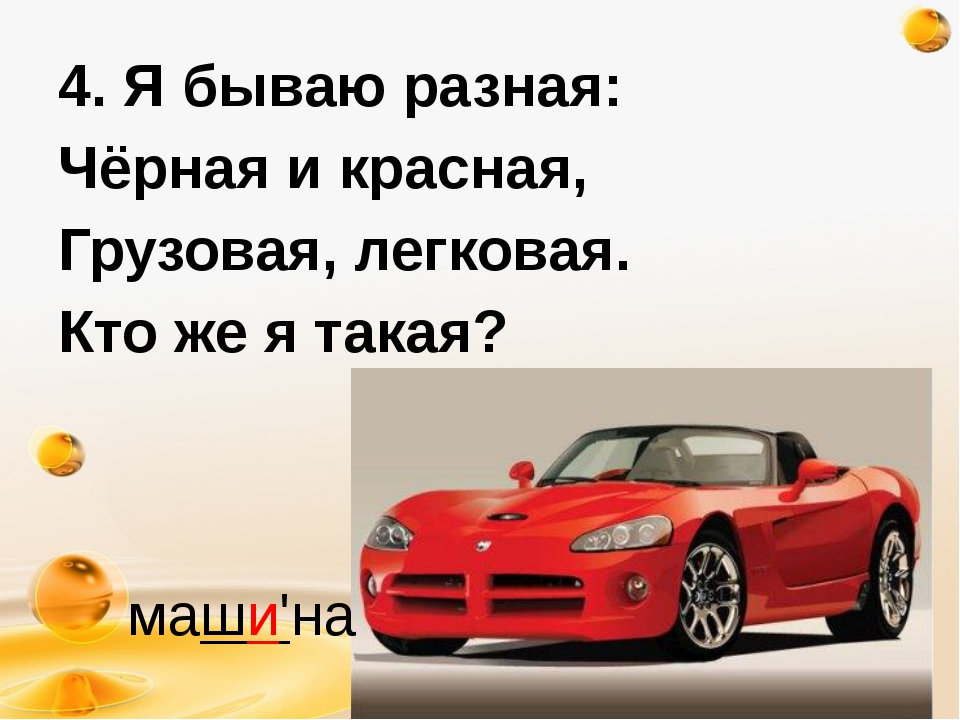 http://freeppt.ru 4. Я бываю разная: Чёрная и красная, Грузовая, легковая. Кт...