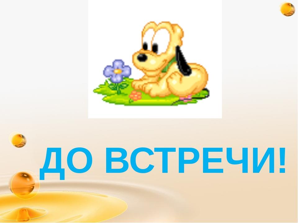 ДО ВСТРЕЧИ! http://freeppt.ru