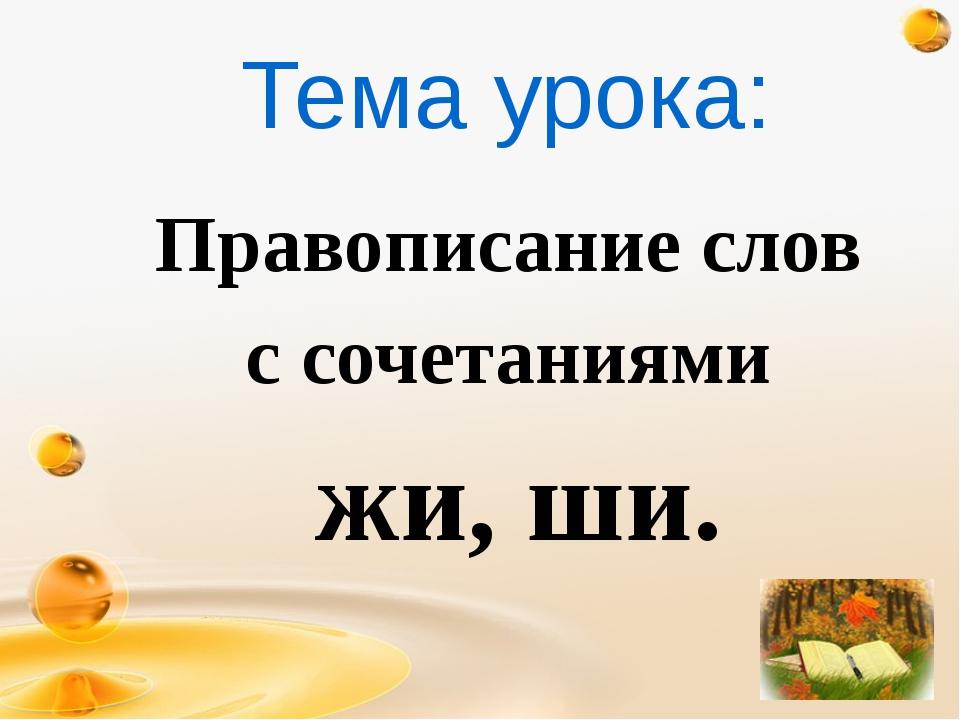 http://freeppt.ru Тема урока: Правописание слов с сочетаниями жи, ши.