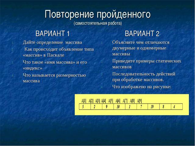 Повторение пройденного (самостоятельная работа) ВАРИАНТ 1 Дайте определение м...