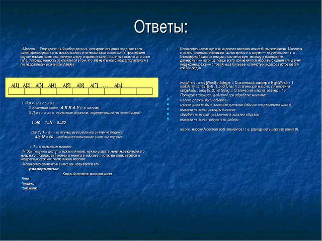 Ответы: Массив— Упорядоченный набор данных, для хранения данных одного типа,...