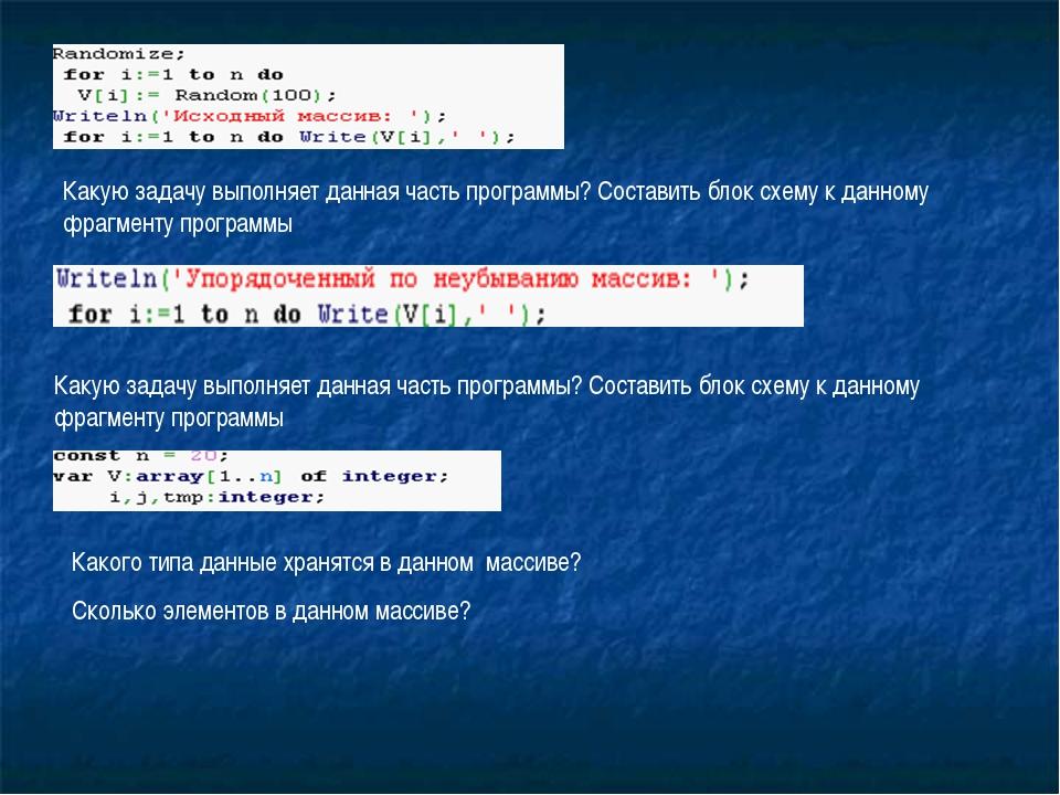 Какую задачу выполняет данная часть программы? Составить блок схему к данному...
