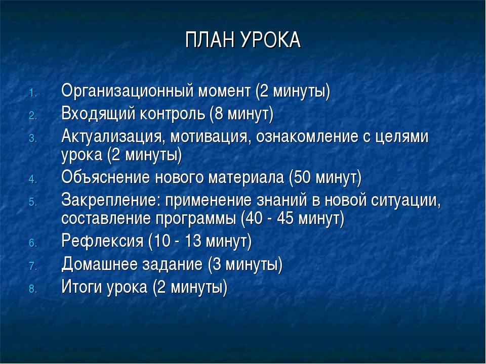 ПЛАН УРОКА Организационный момент (2 минуты) Входящий контроль (8 минут) Акту...