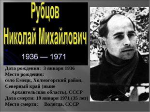 Дата рождения: 3 января 1936 Место рождения: село Емецк, Холмогорский район,