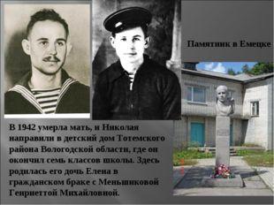 В 1942 умерла мать, и Николая направили в детский дом Тотемского района Волог