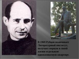 В 1969 Рубцов оканчивает Литературный институт, получает первую в своей жизни