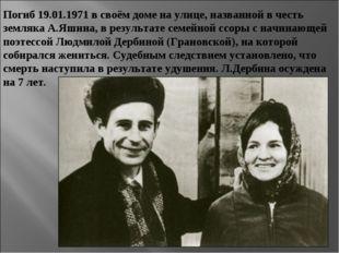 Погиб 19.01.1971 в своём доме на улице, названной в честь земляка А.Яшина, в
