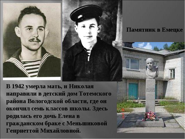 В 1942 умерла мать, и Николая направили в детский дом Тотемского района Волог...