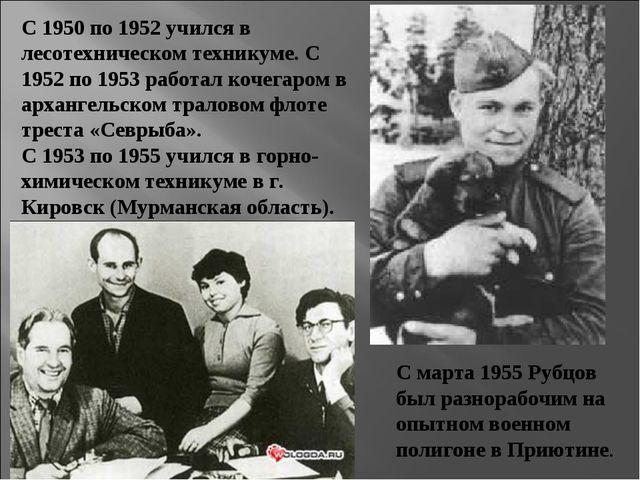 С 1950 по 1952 учился в лесотехническом техникуме. С 1952 по 1953 работал коч...