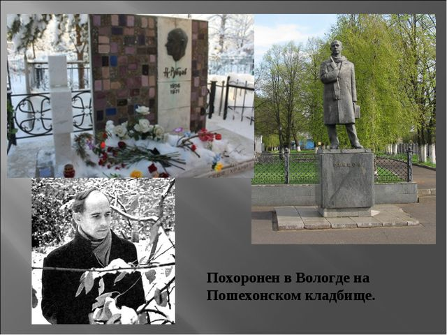 Похоронен в Вологде на Пошехонском кладбище.