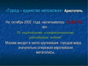 «Город – единство непохожих» Аристотель На октябрь 2002 года насчитывалось 10