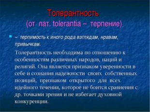 Толерантность (от лат. tolerantia – терпение) – терпимость к иного рода взгля