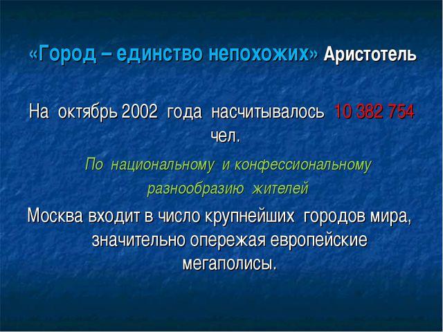 «Город – единство непохожих» Аристотель На октябрь 2002 года насчитывалось 10...