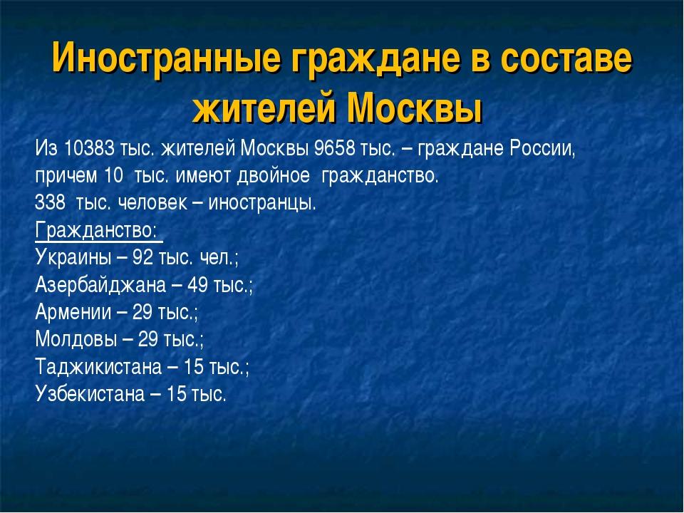 Иностранные граждане в составе жителей Москвы Из 10383 тыс. жителей Москвы 96...