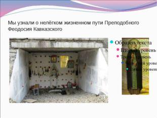 Мы узнали о нелёгком жизненном пути Преподобного Феодосия Кавказского