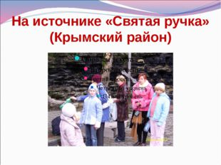 На источнике «Святая ручка» (Крымский район)