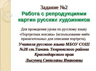 Задание №2 Работа с репродукциями картин русских художников Для проведения ур