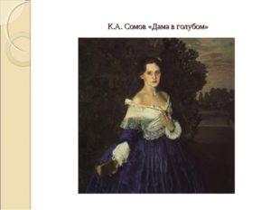 К.А. Сомов «Дама в голубом»