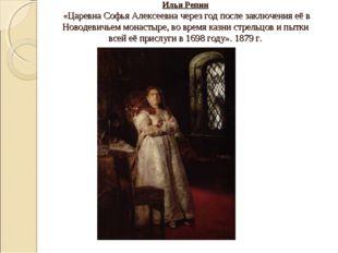 Илья Репин «Царевна Софья Алексеевна через год после заключения её в Новодеви