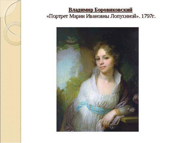 Владимир Боровиковский «Портрет Марии Ивановны Лопухиной». 1797г.
