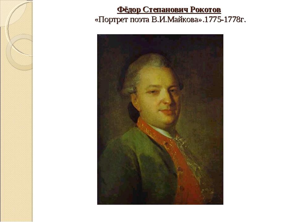 Фёдор Степанович Рокотов «Портрет поэта В.И.Майкова».1775-1778г.