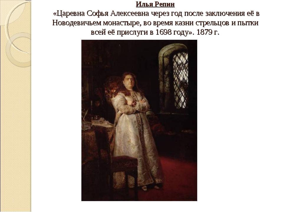 Илья Репин «Царевна Софья Алексеевна через год после заключения её в Новодеви...