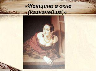 «Женщина в окне (Казначейша)»