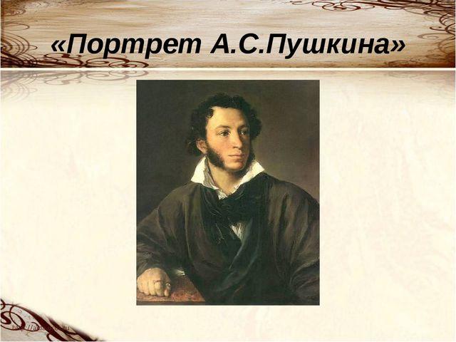 «Портрет А.С.Пушкина»